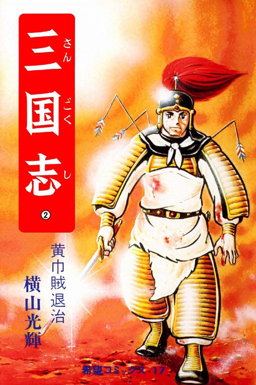Sangokushi v02-001
